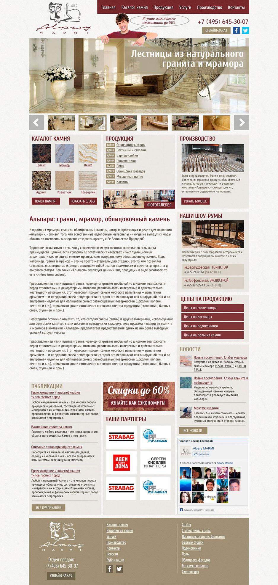 Создание корпоративного сайта-каталога Alpary Marmi
