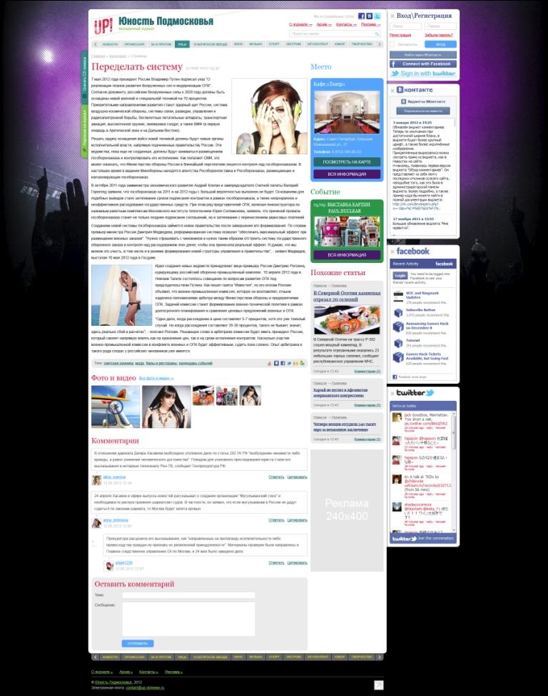 Создание интернет-портала «Юность Подмосковья»
