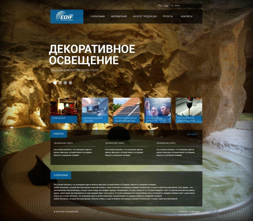 Создание корпоративного сайта edif-group