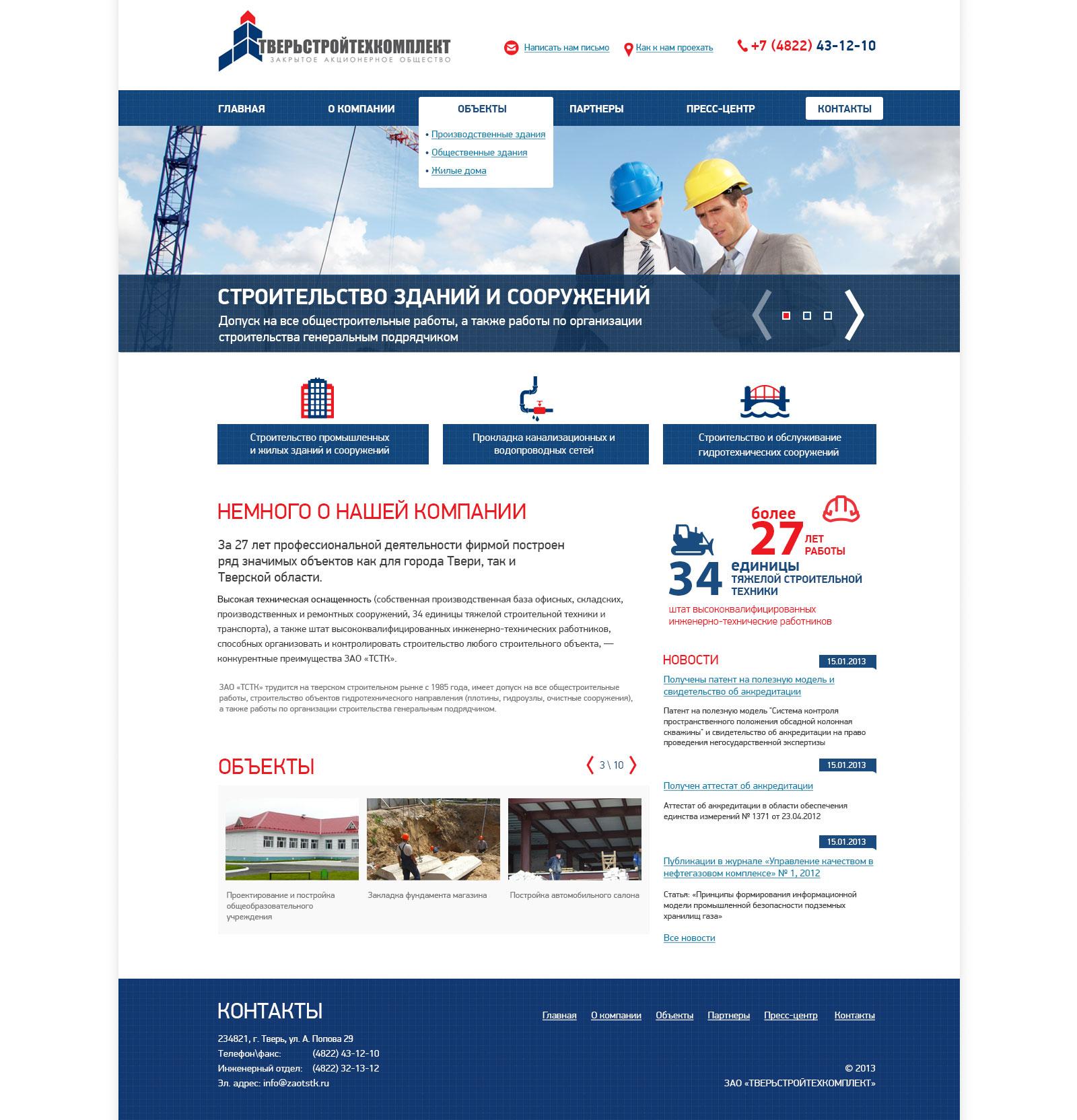 Создание сайта строительной компании ЗАО «ТСТК»