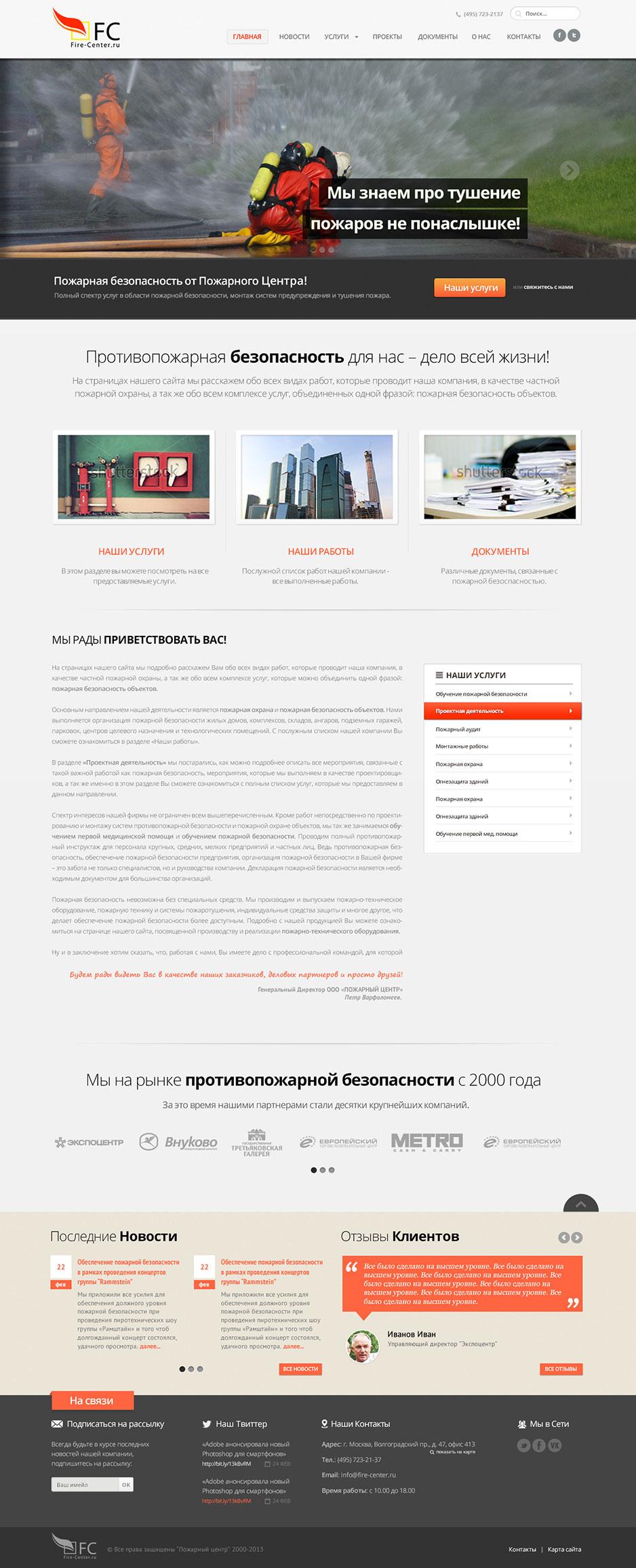 Создание сайта пожарно-охранного предприятия