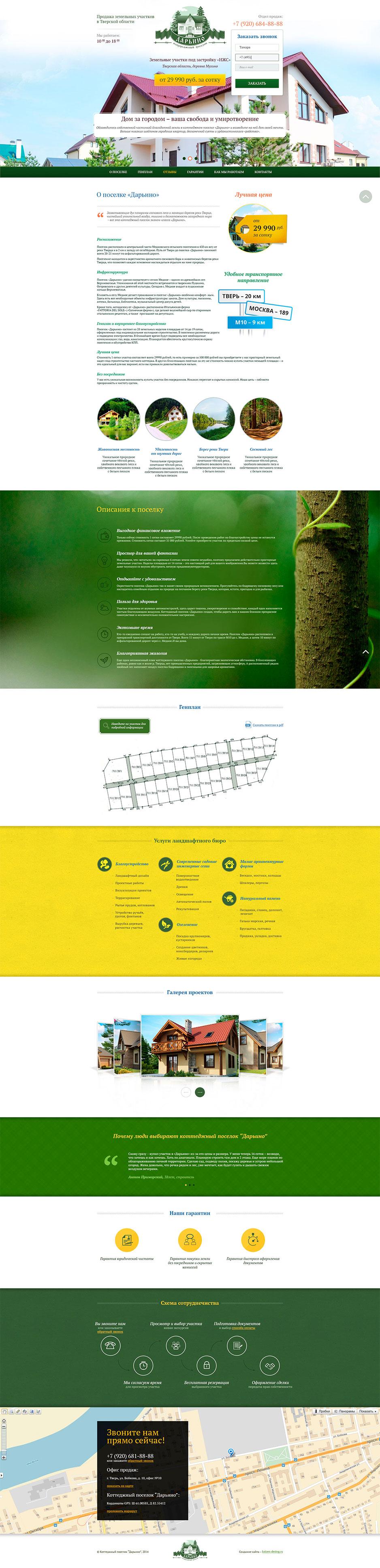 Создание сайта коттеджного поселка «Дарьино»