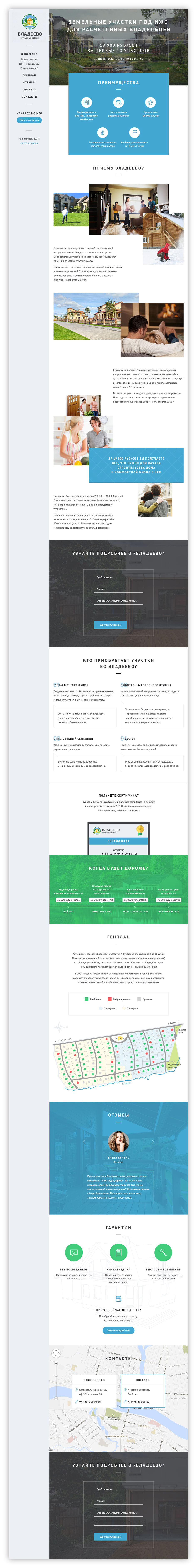 Создание сайта коттеджного поселка «Владеево»