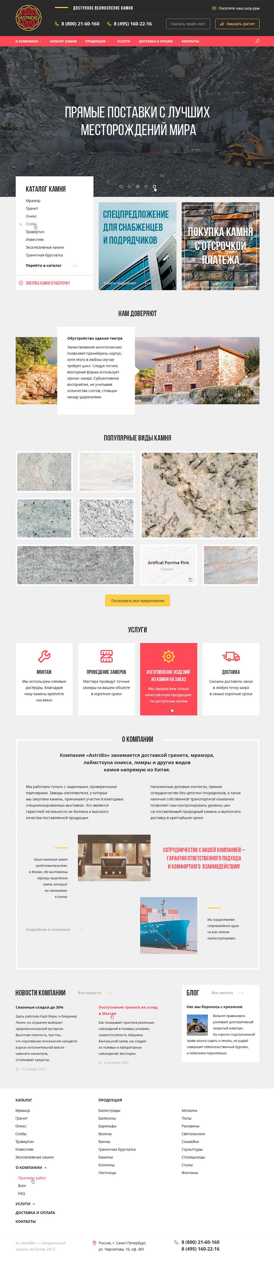 Создание корпоративного сайта «Astridis»