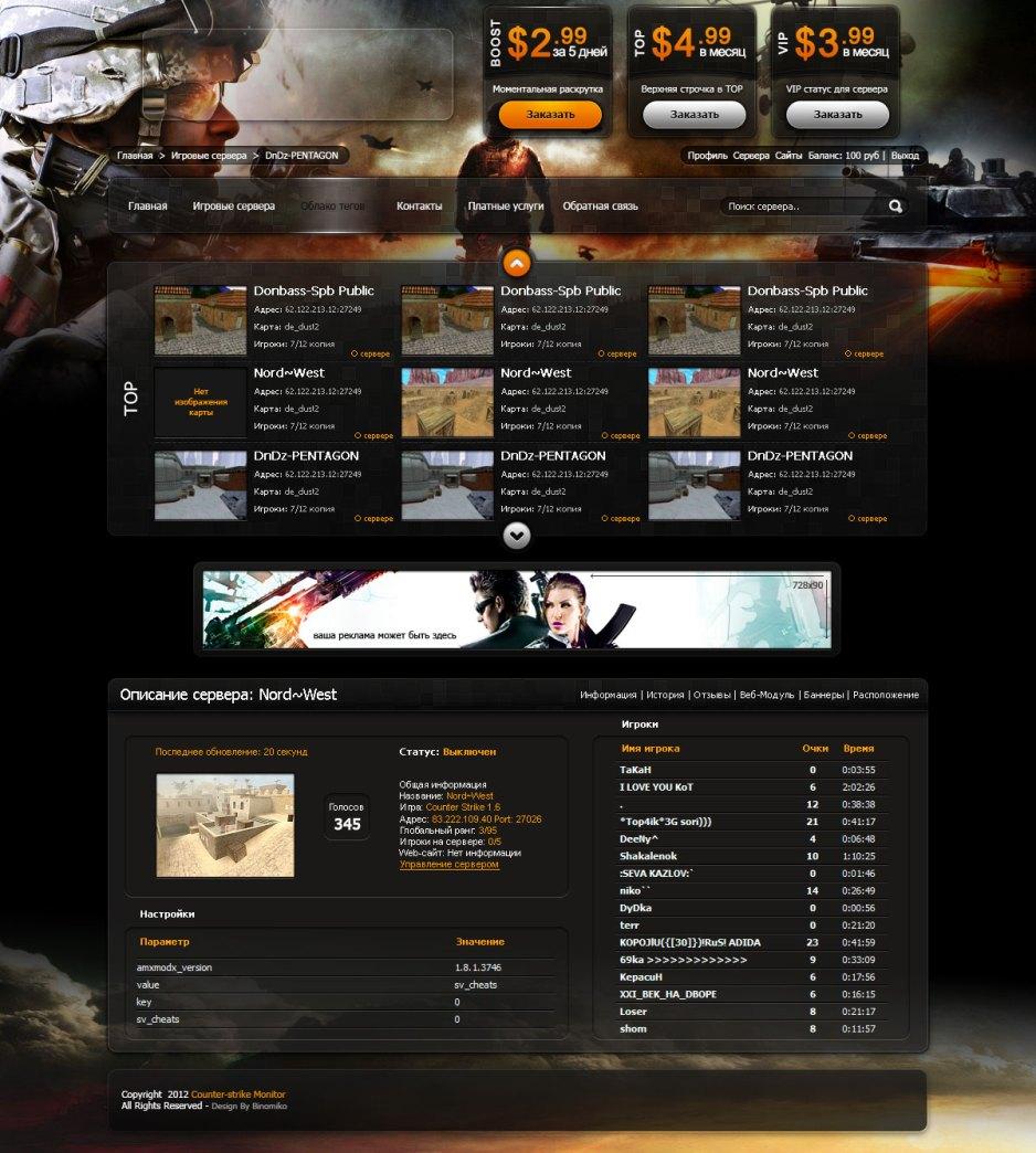 Создание сайта мониторинга игровых серверов