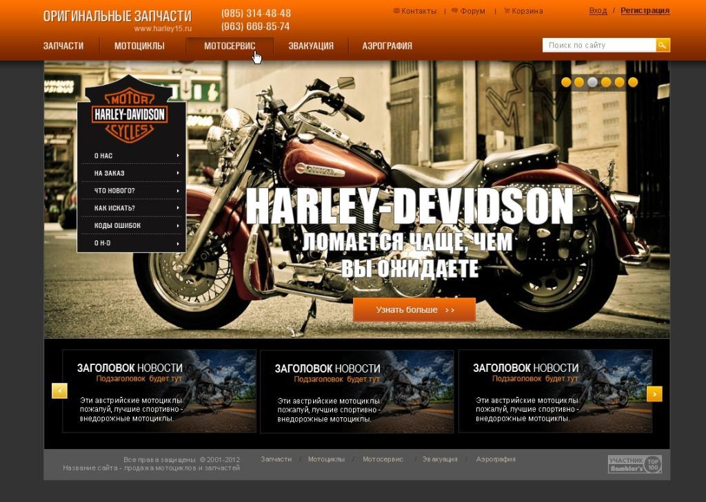 Создание интернет-магазина запчастей «Harley Davidson»