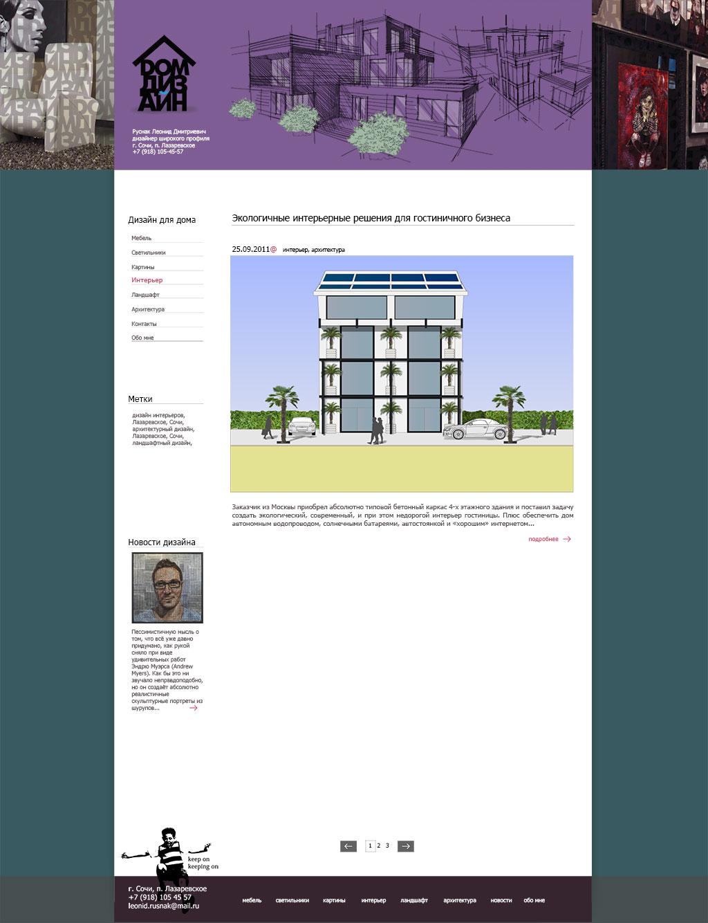 Создание сайта архитектурной студии