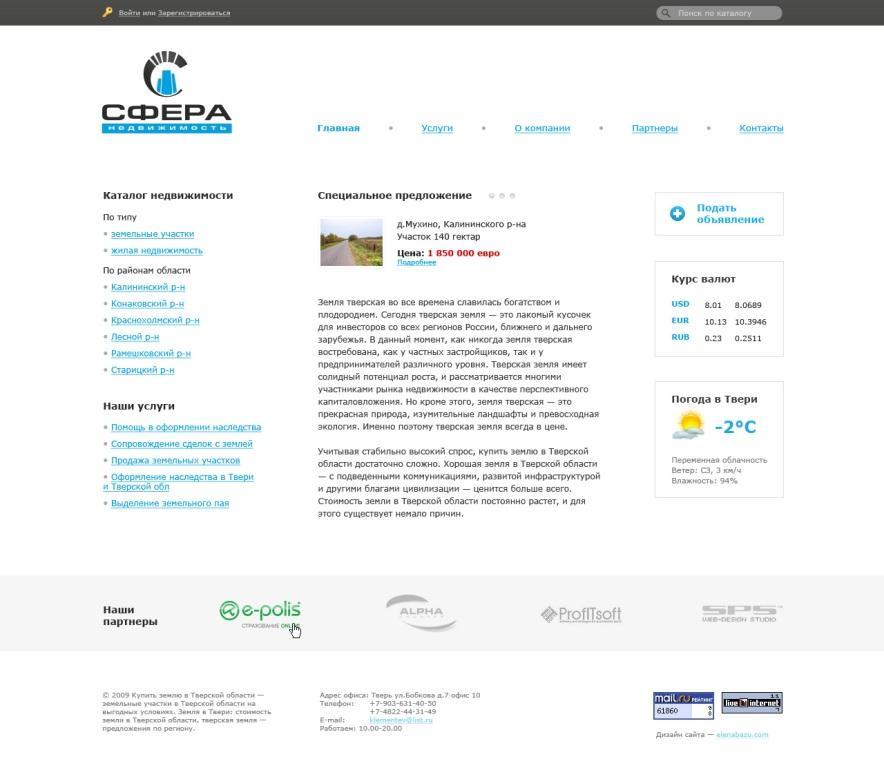 Создание сайта агентства недвижимости «Сфера»