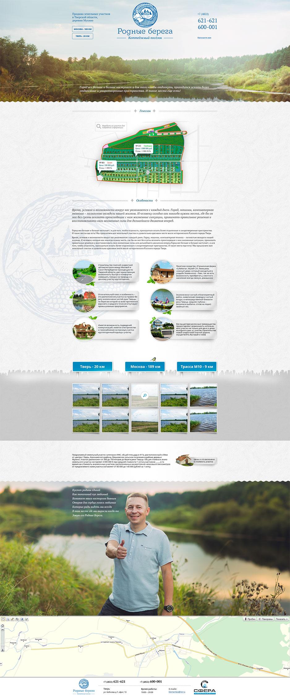 Создание сайта коттеджного поселка «Родные берега»